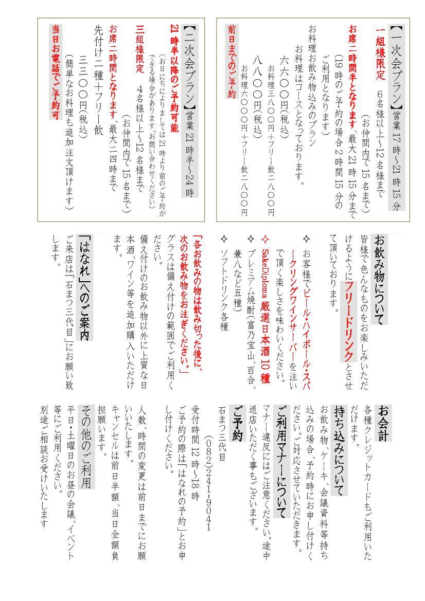 はなれパンフレット-02