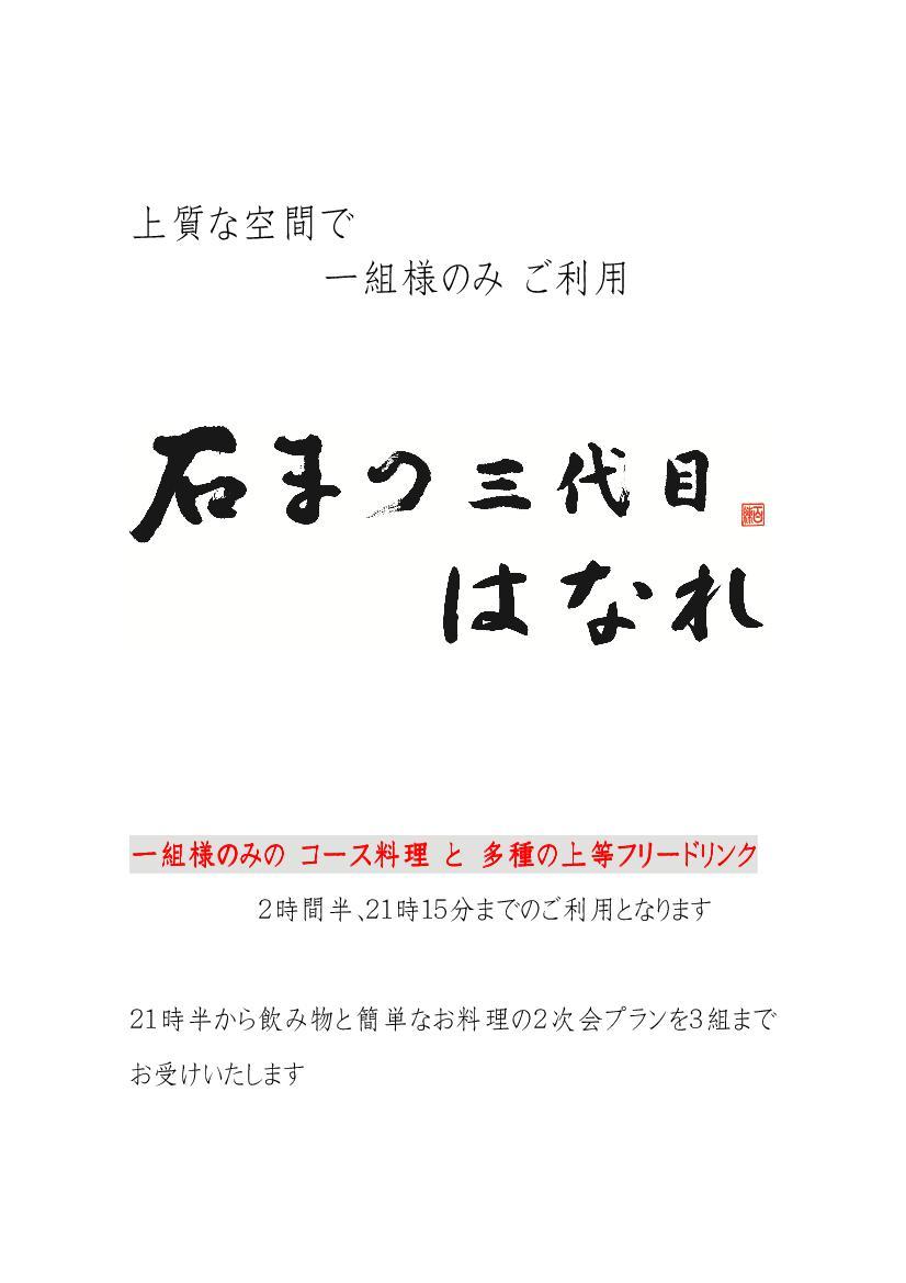 はなれパンフレット-01